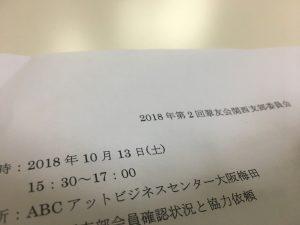 広島学院同窓会関西支部委員会