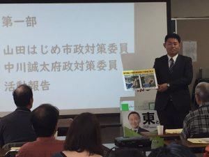 大阪維新の会西淀川区活動報告会
